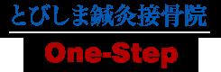 とびしま鍼灸接骨院 / One Step